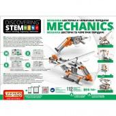 Конструктор Engino: Механика: шестерни и червячные передачи, серия DISCOVERING STEM